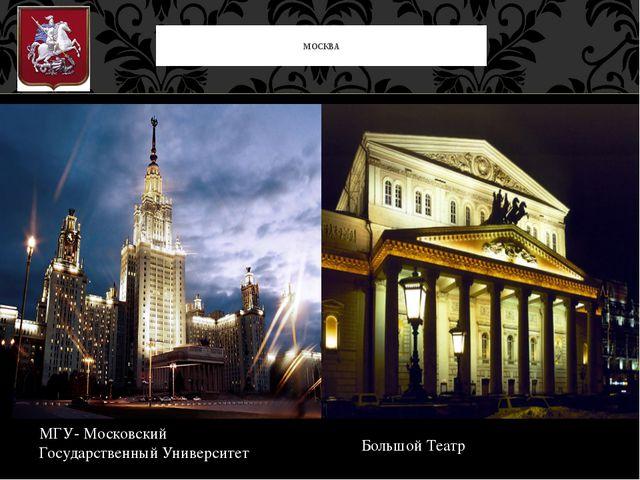 МОСКВА МГУ- Московский Государственный Университет Большой Театр