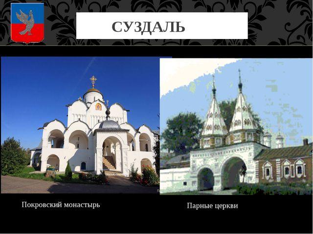 СУЗДАЛЬ Парные церкви Покровский монастырь