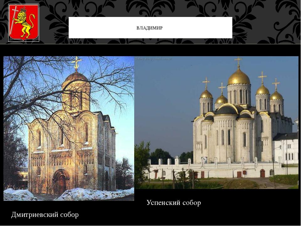 ВЛАДИМИР Дмитриевский собор Успенский собор