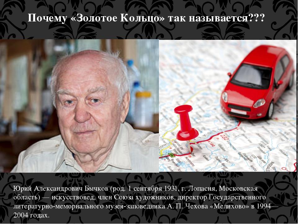 Почему «Золотое Кольцо» так называется??? Юрий Александрович Бычков (род. 1 с...
