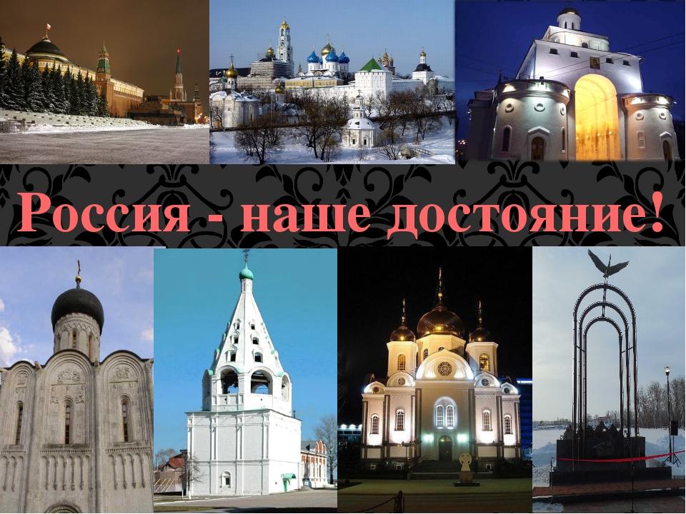 Россия - наше достояние!