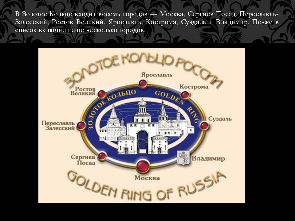 В Золотое Кольцо входит восемь городов — Москва, Сергиев Посад, Переславль-За...