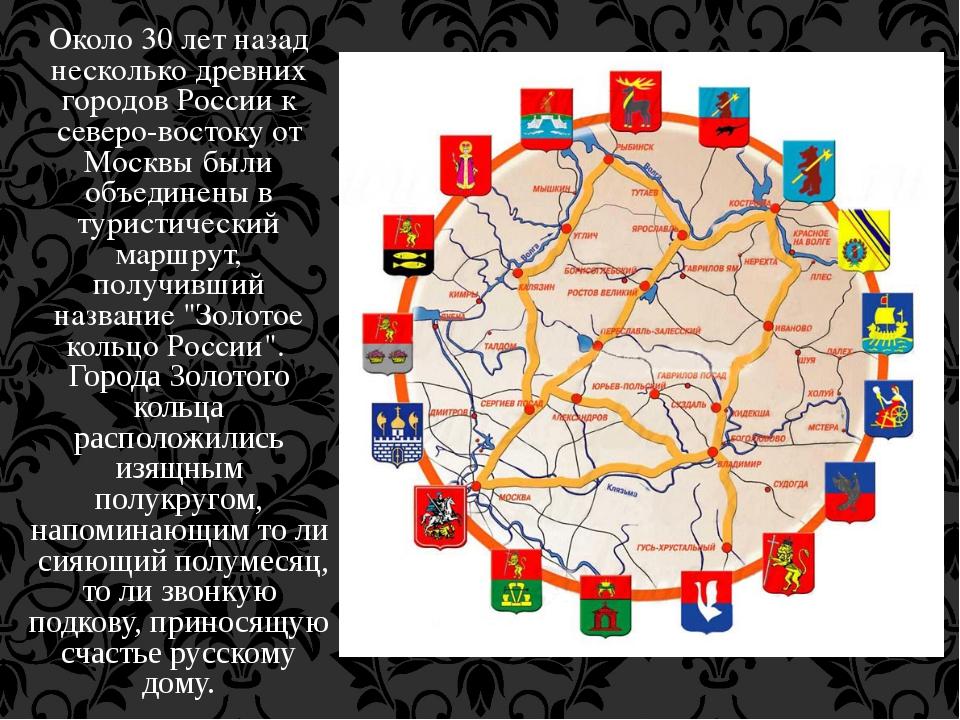 Около 30 лет назад несколько древних городов России к северо-востоку от Москв...