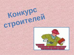 Конкурс строителей