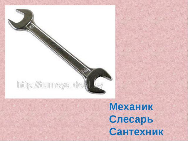 Механик Слесарь Сантехник