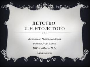 ДЕТСТВО Л.Н.НТОЛСТОГО Выполнила: Чурбанова Арина ученица 5 «А» класса МБОУ «Ш