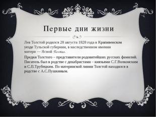 Первые дни жизни Лев Толстой родился 28 августа 1828 года вКрапивенском уезд