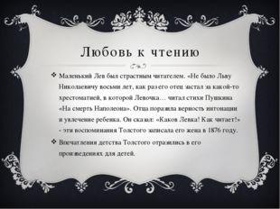 Любовь к чтению Маленький Лев был страстным читателем. «Не было Льву Николаев