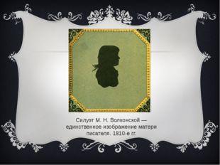 Силуэт М.Н.Волконской— единственное изображение матери писателя. 1810-е гг.