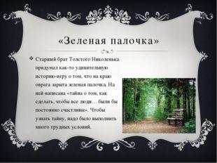 «Зеленая палочка» Старший брат Толстого Николенька придумал как-то удивительн