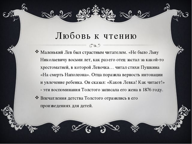 Любовь к чтению Маленький Лев был страстным читателем. «Не было Льву Николаев...