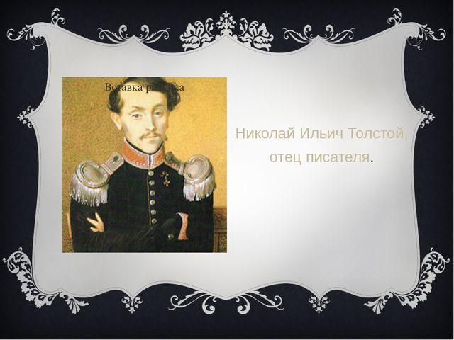 Николай Ильич Толстой, отец писателя.