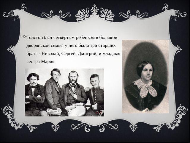 Толстой был четвертым ребенком в большой дворянской семье, у него было три ст...