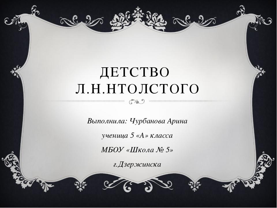 ДЕТСТВО Л.Н.НТОЛСТОГО Выполнила: Чурбанова Арина ученица 5 «А» класса МБОУ «Ш...