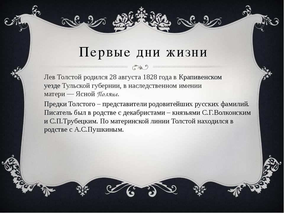 Первые дни жизни Лев Толстой родился 28 августа 1828 года вКрапивенском уезд...