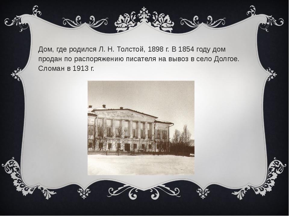 Дом, где родился Л.Н.Толстой, 1898г. В 1854 году дом продан по распоряжени...