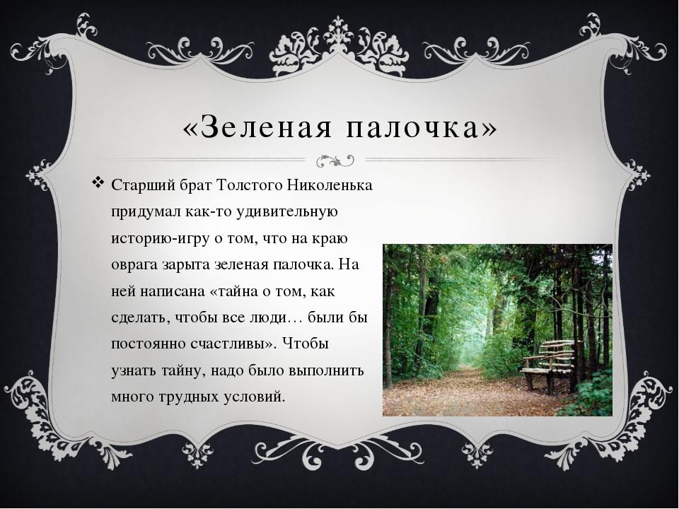 «Зеленая палочка» Старший брат Толстого Николенька придумал как-то удивительн...