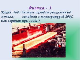 Химия -3 Она была изобретена доктором Джоном С Пембертоном в 1886 году. Она с