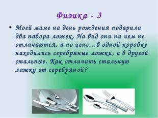 Биология -2 Есть ли зубы у комаров? Если да, то сколько их? а) Нет зубов; б)