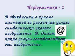 География -3 ПРОГНОЗ ПУШКИНА Именно столько лет отводит А.С.Пушкин в романе «