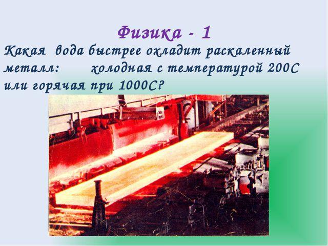 Химия -3 Она была изобретена доктором Джоном С Пембертоном в 1886 году. Она с...