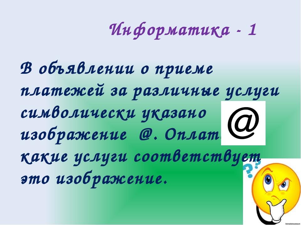 География -3 ПРОГНОЗ ПУШКИНА Именно столько лет отводит А.С.Пушкин в романе «...