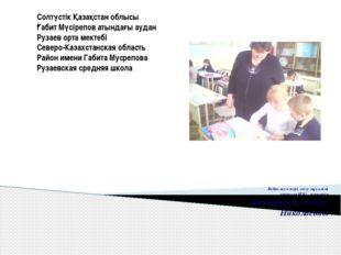 Бейнелеу өнері, сызу мұғалімі учителя ИЗО, черчения Дмитриенко Ольги Николаев
