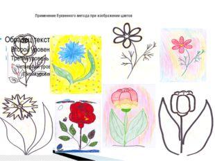 Применение буквенного метода при изображении цветов