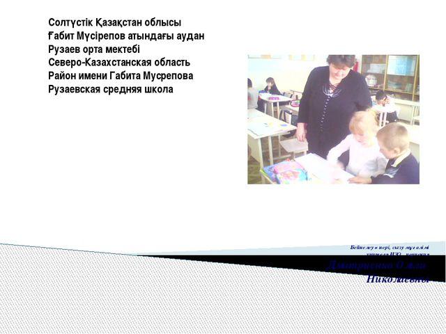 Бейнелеу өнері, сызу мұғалімі учителя ИЗО, черчения Дмитриенко Ольги Николаев...