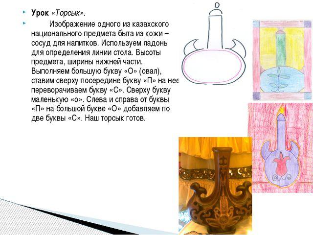 Урок «Торсык». Изображение одного из казахского национального предмета быта и...