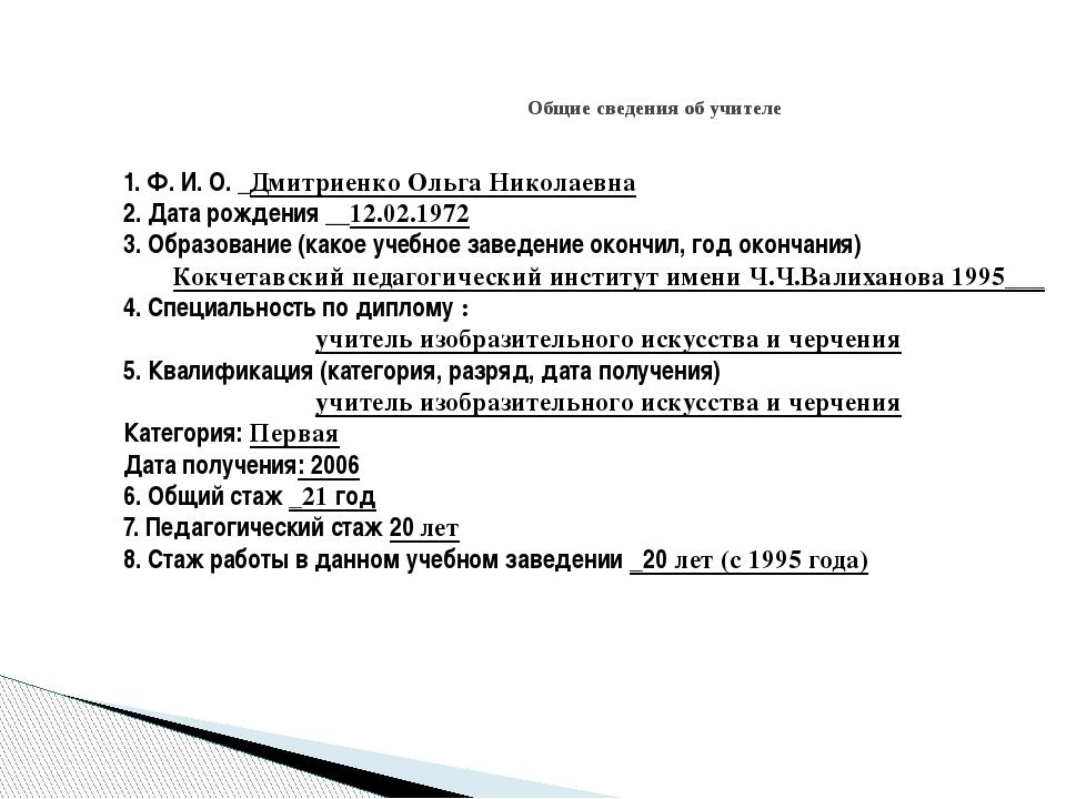 1. Ф. И. О. _Дмитриенко Ольга Николаевна 2. Дата рождения __12.02.1972 3. Об...