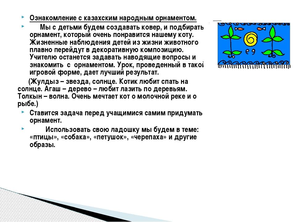 Ознакомление с казахским народным орнаментом. Мы с детьми будем создавать ков...
