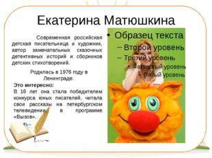 Екатерина Матюшкина Современная российская детская писательница и художник, а