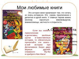 Мои любимые книги Эти истории меня привлекают тем, что читать их очень интере