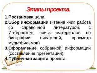 Этапы проекта. Постановка цели. Сбор информации (чтение книг, работа со спра