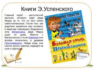 Книги Э.Успенского Главный герой - шестилетний мальчик, которого зовут Дядя Ф