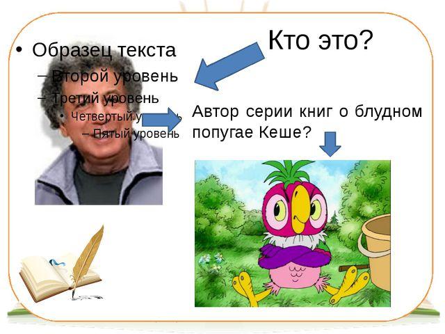 Кто это? Автор серии книг о блудном попугае Кеше?
