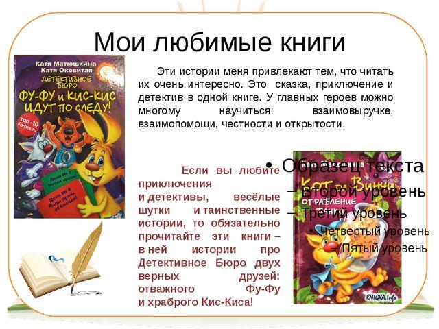 Мои любимые книги Эти истории меня привлекают тем, что читать их очень интере...