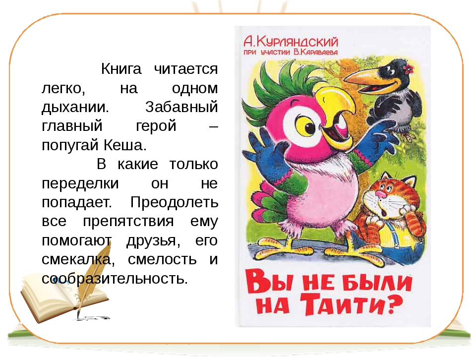 Книга читается легко, на одном дыхании. Забавный главный герой – попугай Кеш...