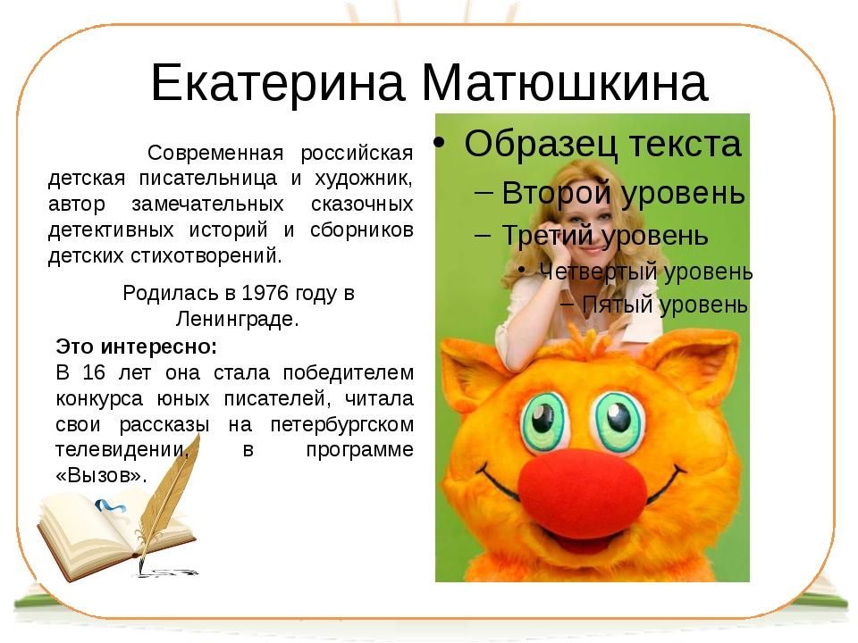 Екатерина Матюшкина Современная российская детская писательница и художник, а...