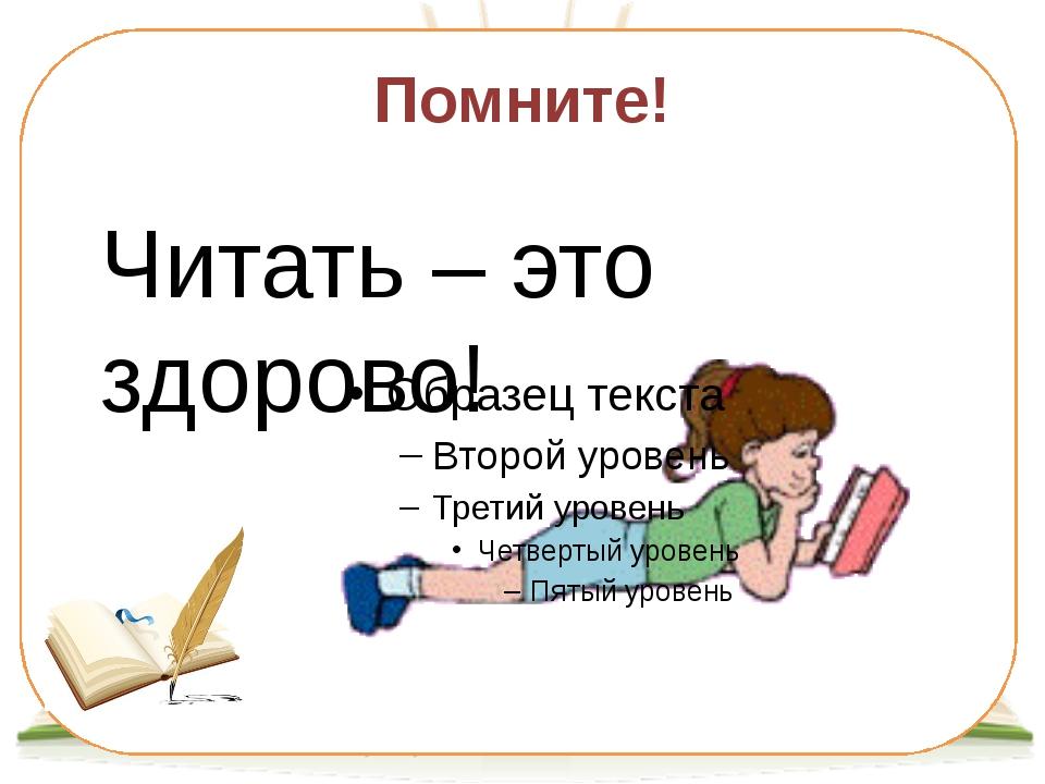 Помните! Читать – это здорово!
