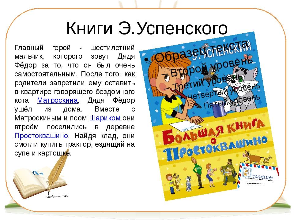 Книги Э.Успенского Главный герой - шестилетний мальчик, которого зовут Дядя Ф...