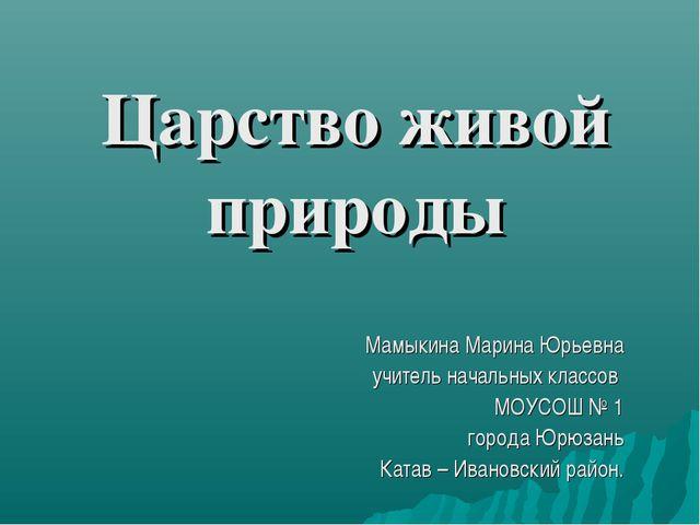 Царство живой природы Мамыкина Марина Юрьевна учитель начальных классов МОУСО...
