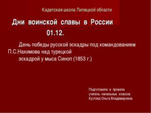 Кадетская школа Липецкой области Дни воинской славы в России 01.12. День побе