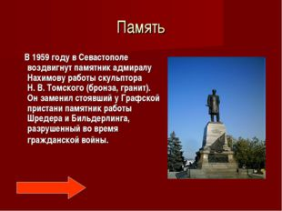 Память В 1959 году в Севастополе воздвигнут памятник адмиралу Нахимову работы