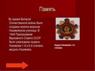 Память Во время Великой Отечественной войны были созданы военно-морские Нахим
