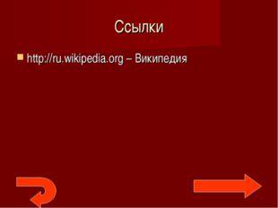 Ссылки http://ru.wikipedia.org – Википедия