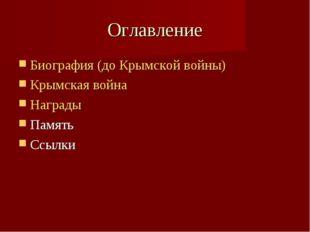 Оглавление Биография (до Крымской войны) Крымская война Награды Память Ссылки