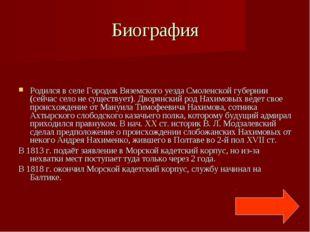Биография Родился в селе Городок Вяземского уезда Смоленской губернии (сейчас