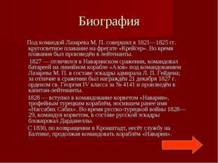 Биография Под командой Лазарева М. П. совершил в 1821—1825гг. кругосветное п
